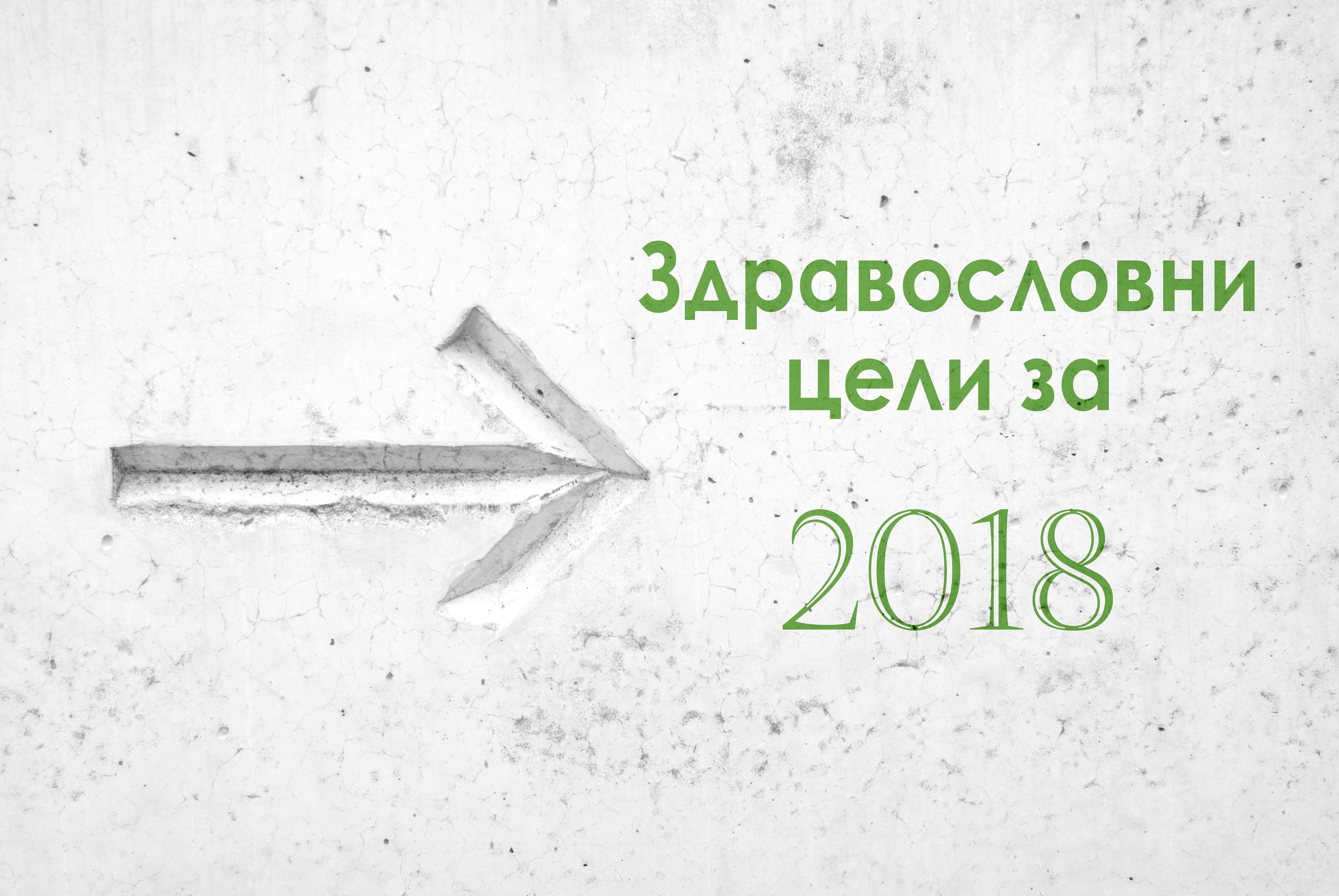 Моите здравословни цели за 2018-та година