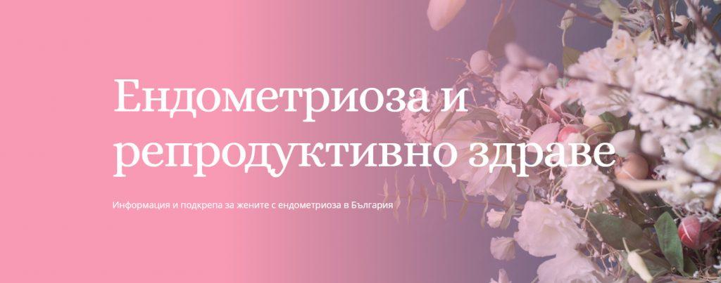 Фондация Ендометриоза и репродуктивно здраве