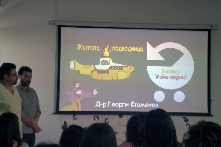 """Д-р Стаменов и Огнян Пелев на лекция за ендометриоза в болница Надежда - """"Жълтата подводница"""""""