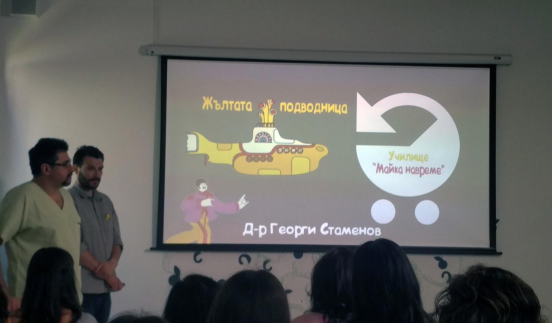 """Лекцията на д-р Стаменов """"Жълтата подводница"""""""