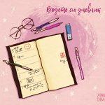 илюстрация на отворен дневник с очила, химикали и гума отстрани