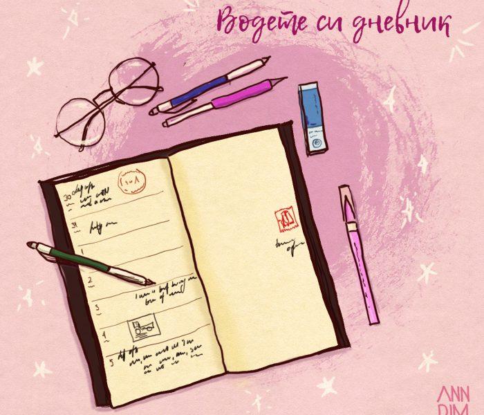 Ползи от воденето на дневник
