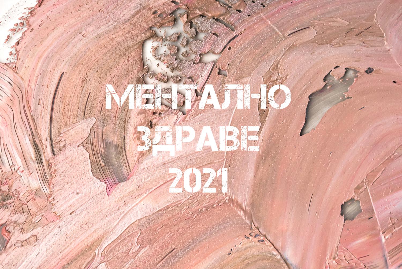 Ментално* здраве 2021